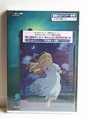 天空の城ラピュタ 最新HDマスター版(2014) 未開封DVD