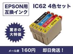 EPSON �݊��C���N���G�v�\�� IC62 IC4CL62 4�F�Z�b�g  PX-403A