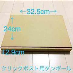 送料無料 A4厚さ3cm 梱包用箱 クリックポスト最大サイズ10枚