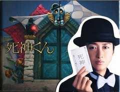 新品*ストリートブックレット&名刺入 死神くん 5DVD-BOX大野智インタビュー