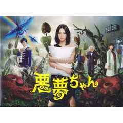 ■DVD『悪夢ちゃん DVD-BOX』北川景子 GACKT 優香