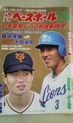 週刊ベースボール89年1月号、桑田、清原他
