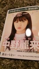 AKB48★翼はいらない【中野麗来】