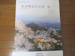 即決!2017年カレンダー 水谷興志作品集 日本画 壁掛け式