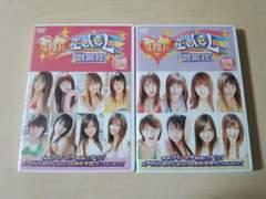 DVD「アイドル芸能社VOL.5&6」浜田翔子 戸田れい他 2枚セット★