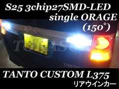 S2581チップ27SMDLEDオレンジ150°リアウインカータント375