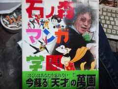 石ノ森漫画解説本「石の森学園」(文庫サイズ)