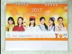 AKB48 dipバイトル2017年卓上カレンダー★新品未開封/非売品