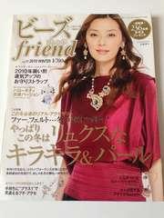 ☆ビーズfriend/2010・冬号(古本)