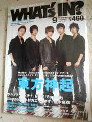 WHAT's IN? 2009.9月号