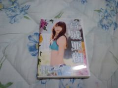 【DVD】AKB48 高城亜樹 わんだーらんど