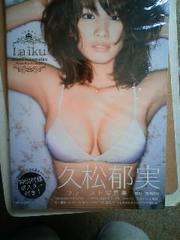 久松郁実・写真集[La iku]初版・ポスター付き 定価2300円