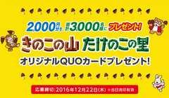 即決送料込♪レアお菓子クオカード2000円分3000人に当たる!!懸賞1口