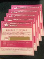 AKB48 リクエストアワー 楽曲投票券