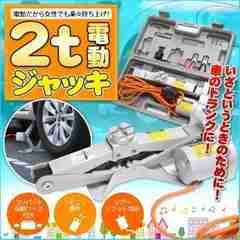 新品★電動ジャッキ 2t/12Vシガーソケット対応