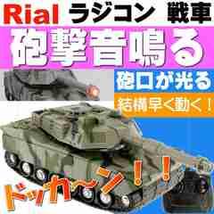 ラジコン 戦車 緑 砲台360°回転 砲撃の効果音が鳴る Ah151