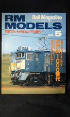ネコパブリッシング RM MODELS 1996年5月号