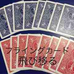 バイスクルフライングカード!飛び移るカード!手品