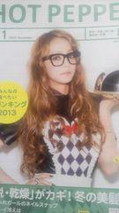 安室奈美恵、HOTPEPPERホットペーパー2013年11月号神奈川湘南版