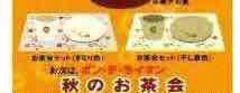 秋のお茶会 ポン・デ・ライオン PON DE LION ミスド ドーナツ