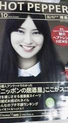 武井咲、ホットヘーパー、2013年10月号、湘南版