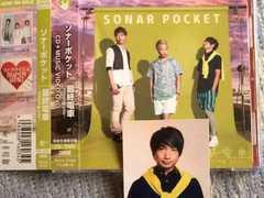 超レア☆ソナーポケット/最終電車☆初回盤/CD+DVD+カード/超美品