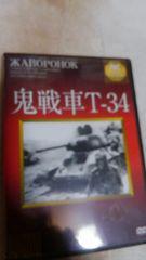鬼戦車 t34