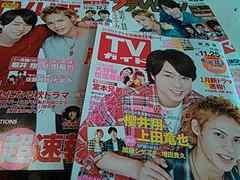 TV誌3種 ガイドジョンライフ2016/11/19〜表紙櫻井翔くん上田くん