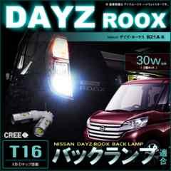 DAYZ ROOX デイズルークス B21 バックランプ CREE LED 30W効率 T16 2個セット