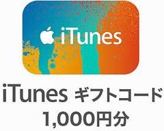 iTunesギフトコード 1000円券 (送料無料!)