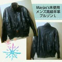 Mayjas's未使用★高級羊革メンズブルゾンL〜LL