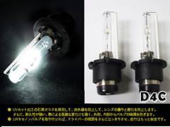 高品質HID・D4Cバルブ8000K D4R/D4S兼用バーナー