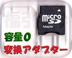 変換アダプター【microSD→miniSD(マイクロSD→ミニSDカード)】定形外OK