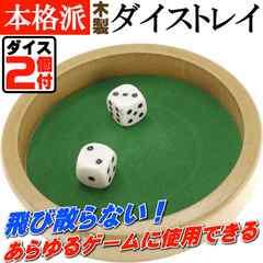本格カジノダイストレイSダイス2個付 木製トレイ Ag018