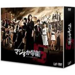 ■DVD『マジすか学園5 BOX』AKBぱるる宮脇咲良山本彩横山