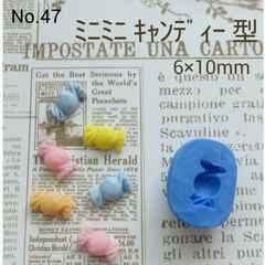 スイーツデコ型◆ミニミニ・キャンディー◆ブルーミックス・レジン・粘土