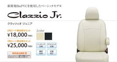 Clazzio.Jr シートカバー ノア/ハイブリッド 80系 7人 G系