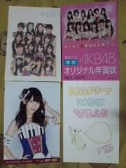 送込柏木由紀AKB48オリジナル年賀状3枚セット