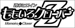 ももいろクローバーZ カッティング ステッカー 20