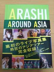 ���ʐ^�W��ARASHI AROUND ASIA���A�W�A�c�A�[