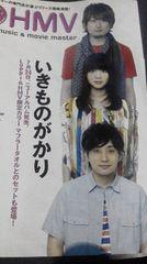 いきものがかり、月刊ローソンチケット関東・甲信越版2013年8月号