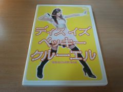 DVD「ディス・イズ・ベッキー・クルーエル」YOUTUBE美少女●