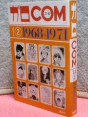 ��ۢCOM����於��I�A 1968-1971/�r��Ɉ�/�^���/�k����