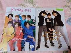 Kis-My-Ft2・佐藤勝利切り抜き 月刊TVガイド 2016年12月 他
