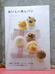 [送料無料(ゆうメール)] おいしい蒸しパン/コマツザキ・アケミ