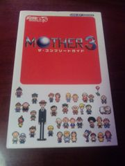 GBA MOTHER3 ザ・コンプリートガイド ゲームボーイアドバンス マザー3 攻略本