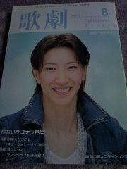 雑誌 歌劇 2005年8月号