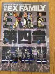 EXILE family 会報 vol.47 2014 SUMMER 別冊