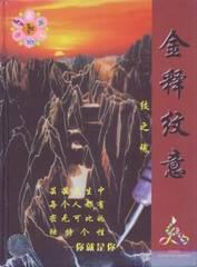 【刺青】 梵字・十二支・四神 【タトゥー】