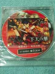 下天の華/店舗特典CD